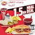 Dairy Queen Kuwait - Iftar Meal Deal