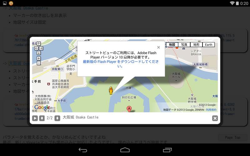 prettyPhoto モーダルウィンドウでGoogle Maps -5