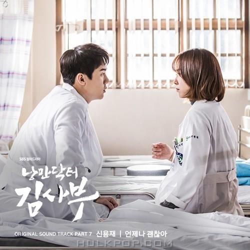 Shin Yong Jae (4Men) – Romantic Doctor, Teacher Kim OST Part.7