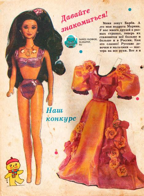 Бумажные куклы 90-х. Бумажные куклы из журнала Мурзилка. Бумажная кукла Барби журнал Мурзилка. Мурзилка 5 1992. Мурзилка 6 1992.