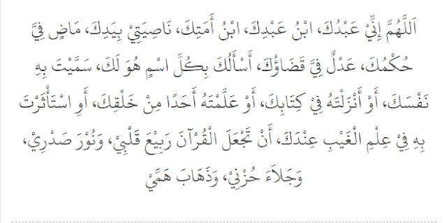doa-menenangkan-hati