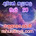 රාහු කාලය | ලග්න පලාපල 2019 | Rahu Kalaya 2019 |2019-05-20