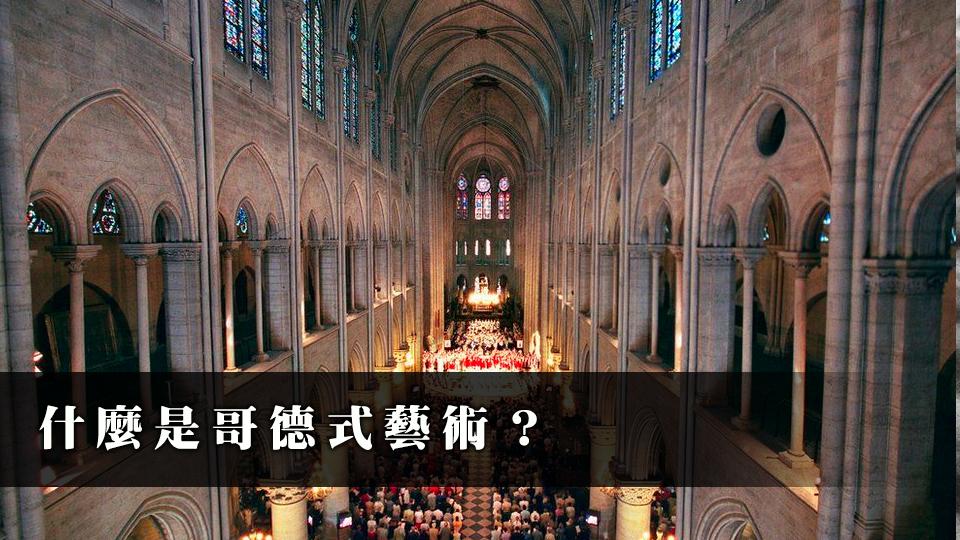 哥德式藝術,黑暗時代,歐洲,Art gothique,尖拱,飛扶壁,沙特爾大教堂,亞眠大教堂,巴黎聖母院