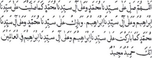 Bacaan Teks Sholawat Ibrahimiyah Sesuai Sunnah Lengkap Arab Latin dan Artinya