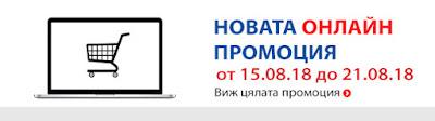 Технополис Онлайн промоции от 15-21.08