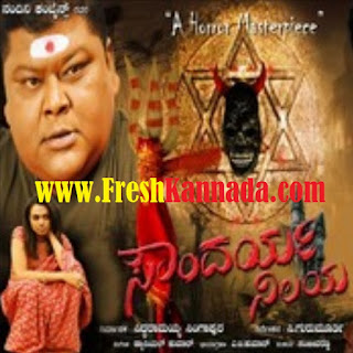 Soundarya Nilaya (2016) Kannada Mp3 Songs Free Download