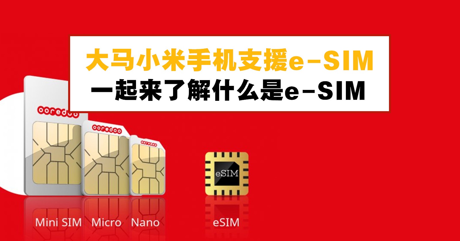大马小米手机支援e-SIM