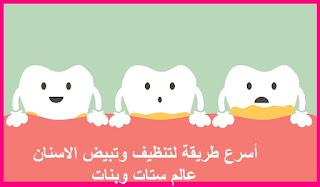 طريقة تنظيف الاسنان من البلاك بالمنزل طرق مجربة
