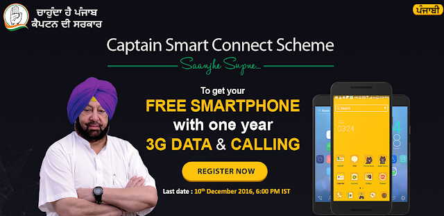 Captain Smart Connect Last dates extended till 10th December 2016
