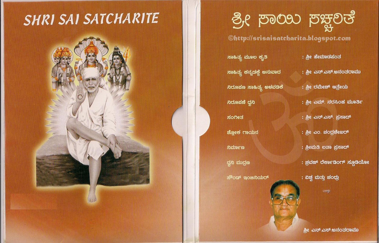 shri sai satcharitra in kannada pdf free download