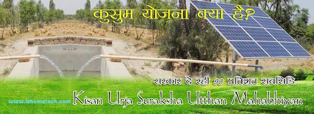 KUSUM/Kisan Urja Suraksha Utthan Mahabhiyan.