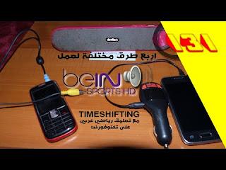 اليكم 4 طرق مختلفة لدمج خاصية Timeshifting مع تعليق عربي على المباريات