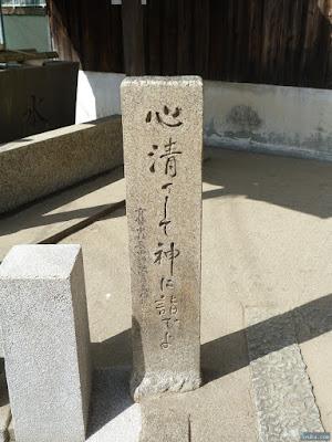 菅原天満宮告知の石柱