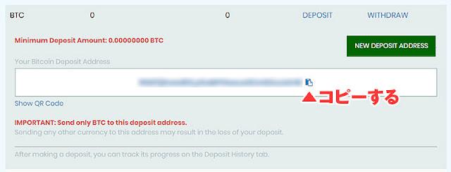 入金先のアドレスが表示される