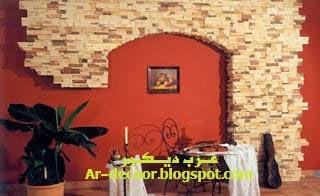 الاحجار وعاملها الاساسى فى ديكورات منزلك | صور ديكورات من الصخور والاحجار لتزيين المنزل