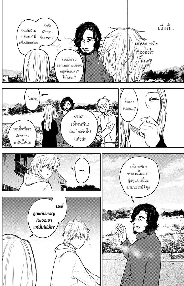 อ่านการ์ตูน Shounen no Abyss ตอนที่ 5 หน้าที่ 4