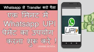 whatsapp UPI payment inspire duniya