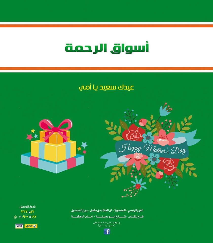 عروض اسواق الرحمة المنصورة من 15 مارس 2019 حتى نافذ الكمية عيد الام