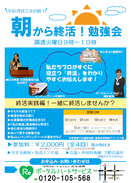 ポータルハートサービス 朝から終活!勉強会