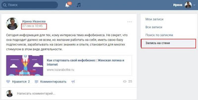 Как найти пост на своей странице ВКонтакте
