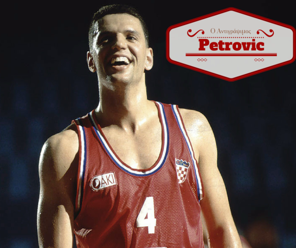 O Aντιγράψιμος Drazen Petrovic