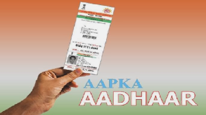 AADHAAR Card Change Name / Surname /Change of Address Correction Online