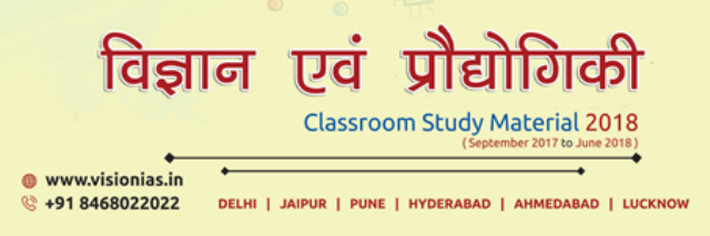 vision-ias-science-and-technology-in-hindi