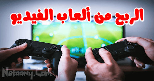 5 طرق لربح المال من الألعاب عبر الإنترنت