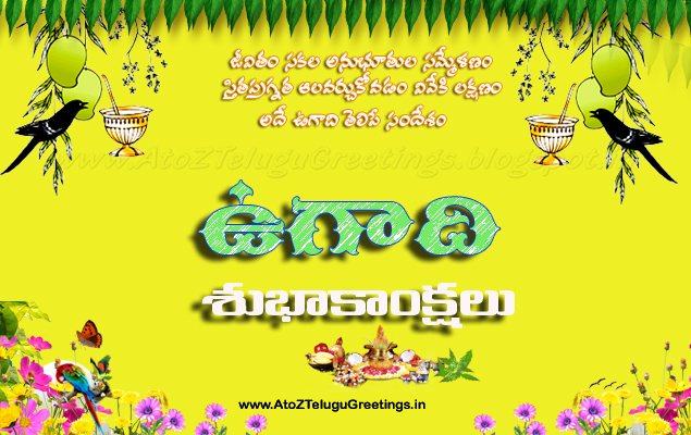 Latest ugadi wishes in greetings m4hsunfo