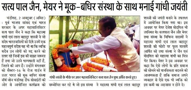 गांधी जयंती के मौके पर अपर महासलिसिटर सत्य पाल जैन पुष्प अर्पित करते हुए