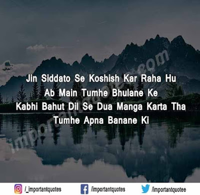 Dua Shayari For Love