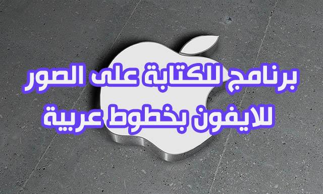 برنامج للكتابة على الصور للايفون بخطوط عربية صحيفة رباع