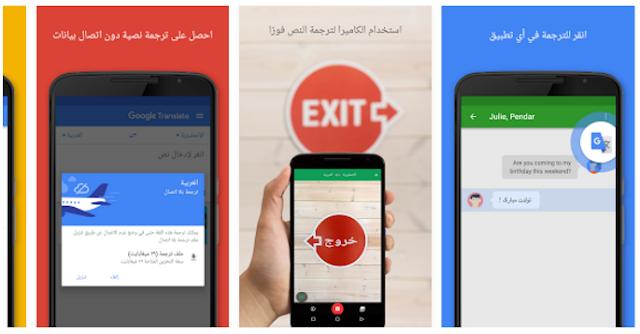شرح + تحميل برنامج ترجمة عربي انجليزي فيسبوك - واتس اب