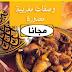 كتاب وصفات مغربية مصورة PDF