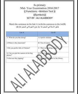 نماذج من أسئلة الأنكليزي لأمتحانات نصف السنة للصف السادس الأبتدائي للعام الدراسي 2016/2017