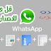 سارع لتحميل التحديث الجديد من تطبيق  الواتساب للحصول على ميزة مشاركة جميع أنواع الملفات