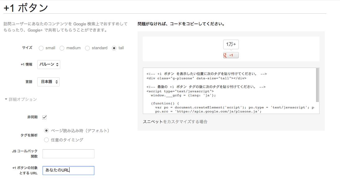 グーグル+1ボタンの取得画面