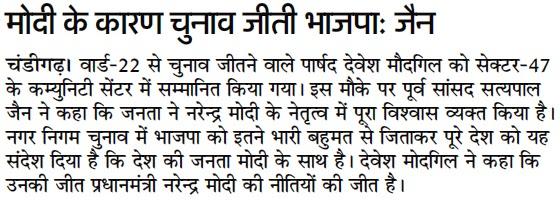 मोदी के कारण चुनाव जीती भाजपा : जैन