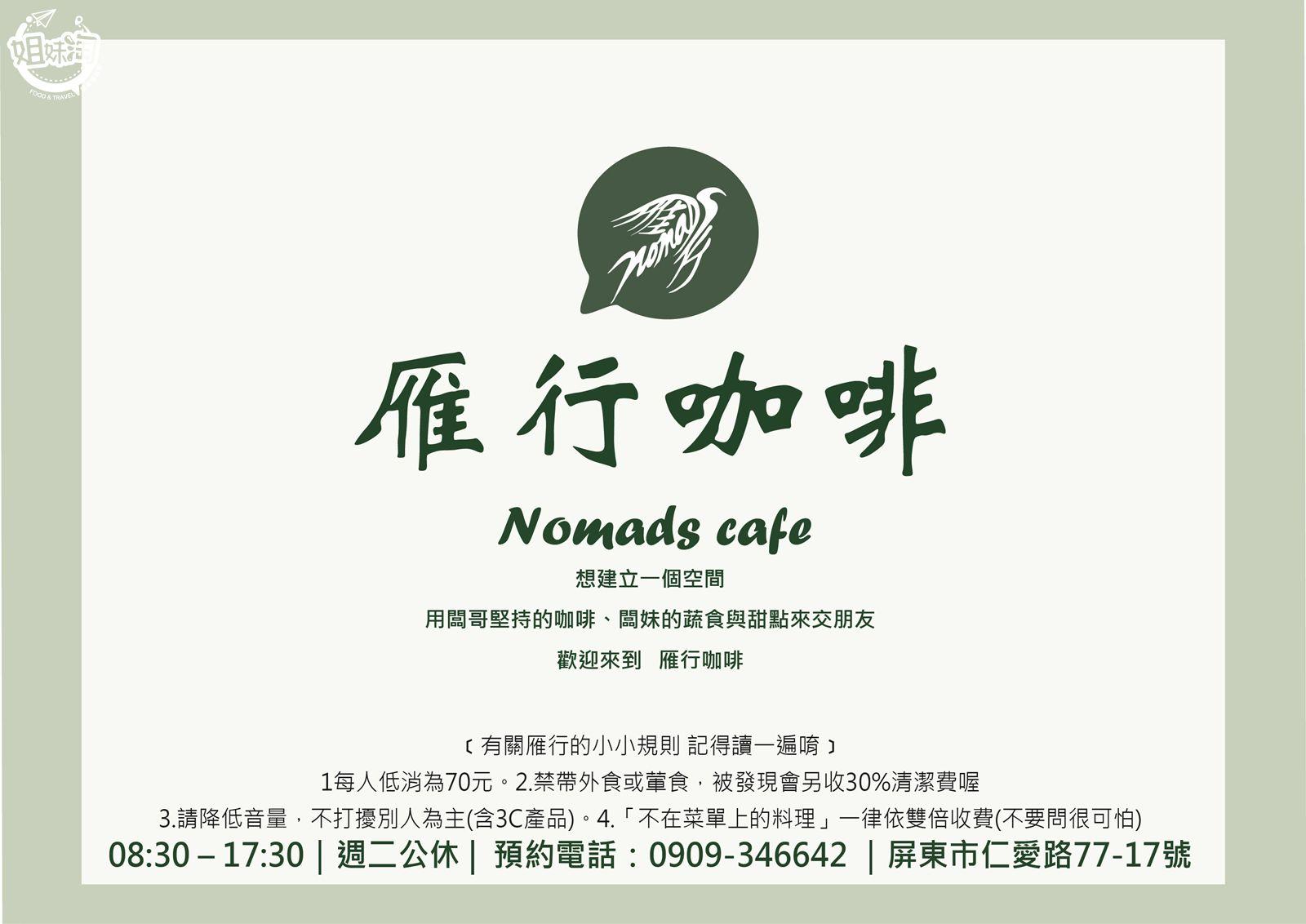 咖啡 屏東市 屏東美食 推薦 雁行蔬食咖啡 雁行咖啡 nomads cafe 素食 蔬食 咖啡 點心 下午茶 獨家 手沖