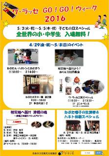 Warasse Go! Go! Week 2016 flyer ワ・ラッセGO!GO!ウィーク 平成28年 青森市 チラシ Aomori City