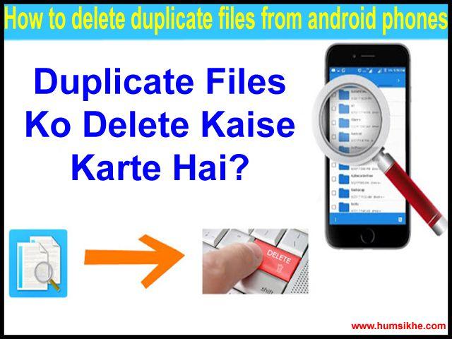 phone se duplicate files ko kaise delete kare