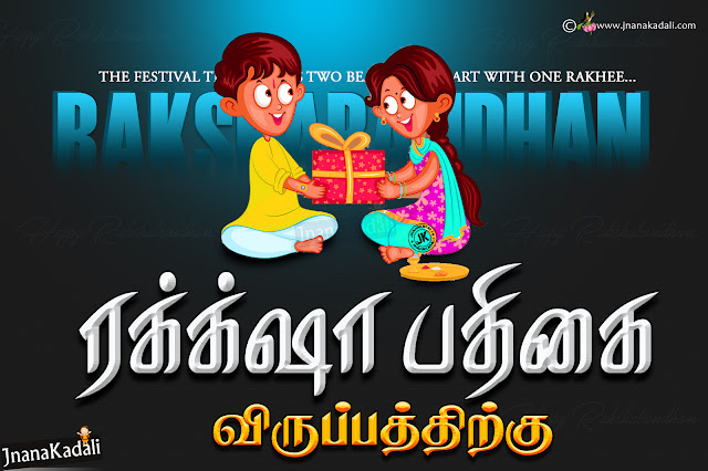 rakhi wallpapers quotes in Tamil, rakshabandhan tamil wallpapers, whats app sharing rakshabandhan greetings in Tamil