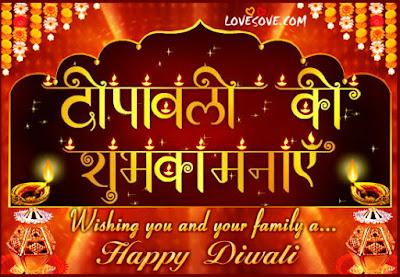 Happy Diwali Quotes Wishes In Hindi - Happy Diwali Wishes 2018 In Hindi