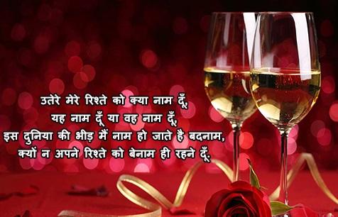 Utre Hu ye Pyaar Ko Kya Naam Du प्यार भरी शायरी - Love Shayari