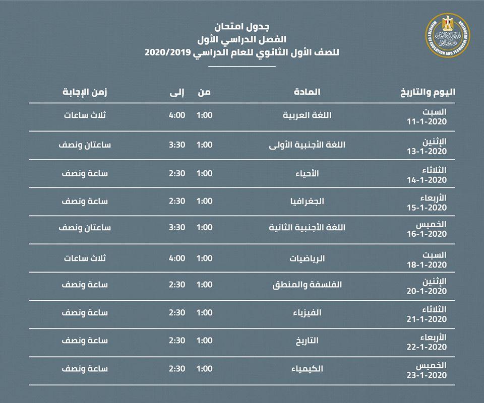 جدول امتحانات الصف الأول الثانوي العام 2020