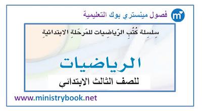 تحميل كتاب الرياضيات للصف الثالث الابتدائي 2018-2019-2020-2021