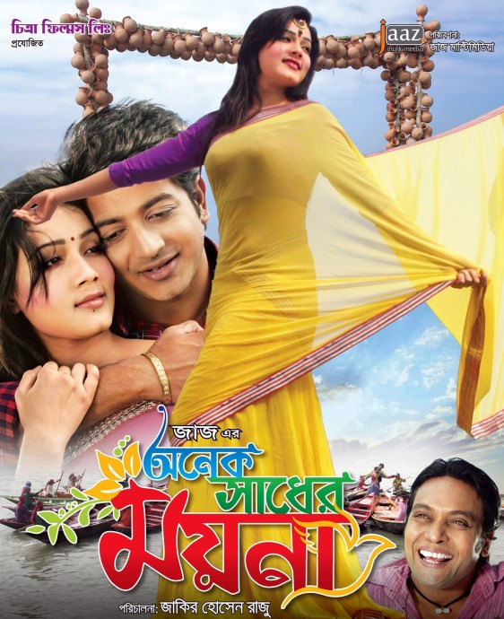 Onek Sadher Moyna 2014 Bengali 480p WEB-DL BONGOBD 400MB