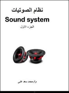 نظام الصوتيات pdf