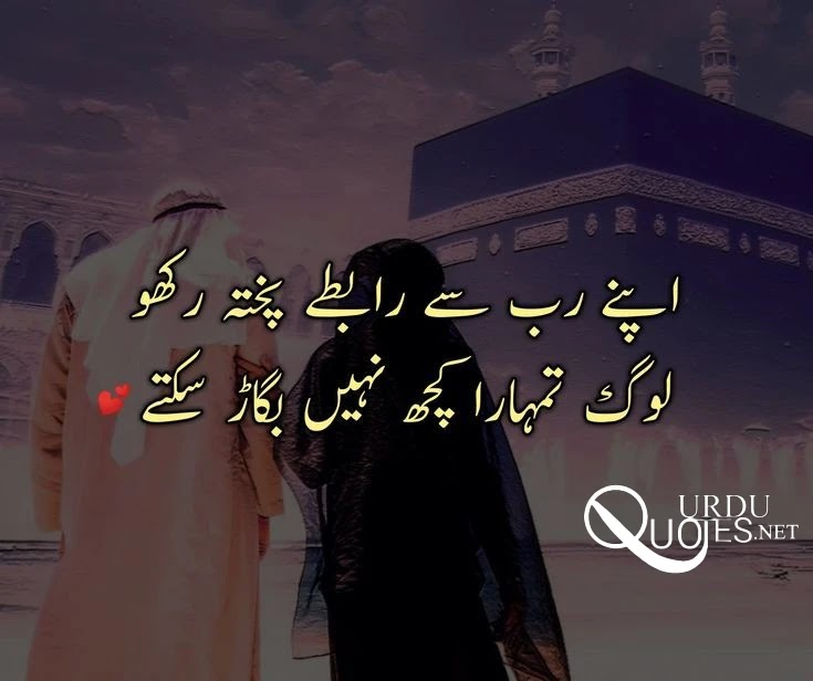 Sad Quotes in Urdu