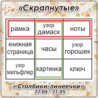 http://skrapnutyie.blogspot.ru/2016/04/2204-2105.html